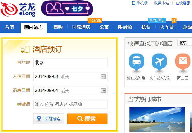 艺龙旅行网