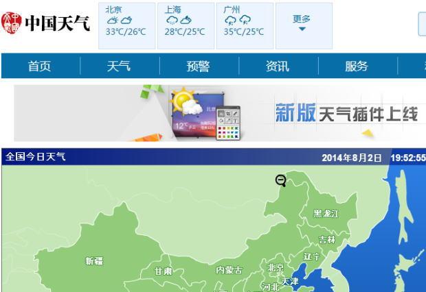 中国天气网