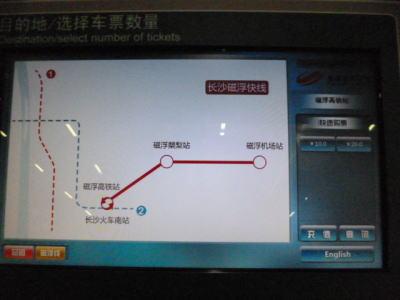 長沙空港アクセス 長沙リニア 自動券売機