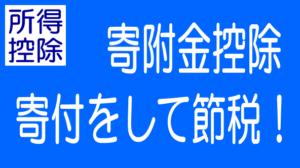 【寄附金控除】ソーシャルレンディングの所得税の算出と所得控除