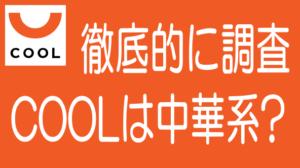 ソーシャルレンディングCOOLと上海信於や王為清氏などを徹底調査!
