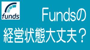 Fundsの案件不足が続いているが経営状態は大丈夫なのか心配です