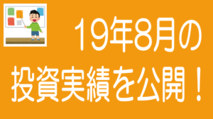 【2019年8月度】ソーシャルレンディングの投資実績を公開します!