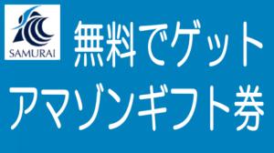 会員登録だけでアマゾンギフト券プレゼント!SAMURAIキャンペーン