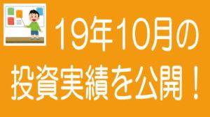 【2019年10月度】ソーシャルレンディングの投資実績を公開!