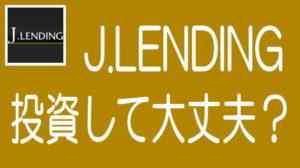 J.LENDINGとジャルコ、田辺順一氏の情報調査まとめと投資判断