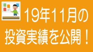 【2019年11月度】ソーシャルレンディングの投資実績を公開!