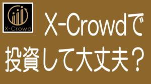 X-Crowdとインテリックス、山本卓也氏の情報まとめと投資判断