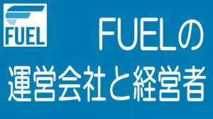 FUELオンラインファンドの運営会社と経営者の詳細情報!