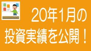 【2020年1月度】ソーシャルレンディングの投資実績を公開!