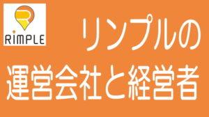 Rimple(リンプル)の運営会社と経営者について徹底調査!