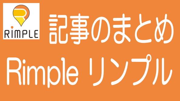 Rimple(リンプル)に関する記事のまとめ