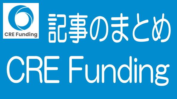 CRE Fundingに関する記事のまとめ