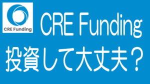 CRE Fundingで投資しても大丈夫?|現役投資家が解説