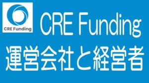 CRE Fundingの運営会社と経営者の詳細情報を徹底調査!