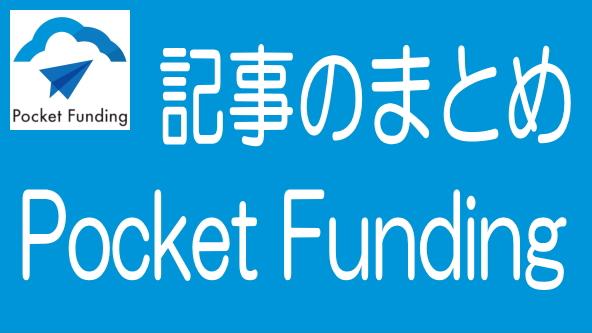 Pocket Funding(ポケットファンディング)に関する記事のまとめ