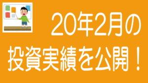 【2020年2月度】ソーシャルレンディングの投資実績を公開!
