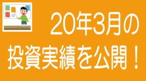 【2020年3月度】ソーシャルレンディングの投資実績を公開!