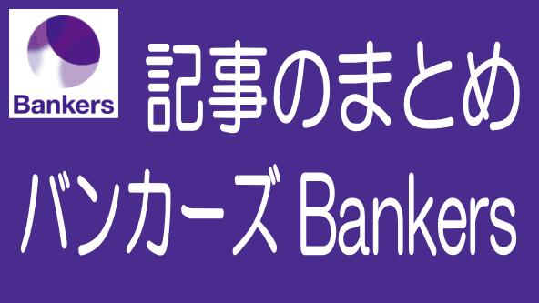 バンカーズ(Bankers)に関する記事のまとめ