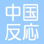安倍トランプ日米首脳会談への中国メディアの反応