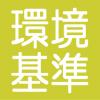 東京都民は豊洲市場地下水調査の環境基準の意味を理解してるのか?
