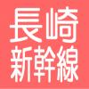 長崎新幹線を新鳥栖-武雄温泉の三線軌条化で山陽新幹線と直通化