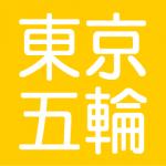 東京五輪施設赤字確定|オリンピックは毎回同じ都市で開催しよう