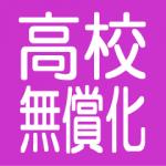 東京都の私立高校授業料無償化に反対する5つの理由(公立も反対)