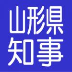 ふるさと納税返礼品競争過熱を良しとする吉村山形県知事は間違い