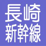 長崎新幹線はフリーゲージは諦めて単線のフル規格orミニ新幹線で!