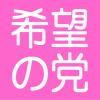 希望の党に走る民進党の落ち武者を笑う資格が日本の有権者にあるか?
