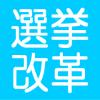 時代遅れで昭和な日本の選挙制度を平成の技術でデジタルに改革しよう