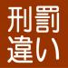 小学女児殺害犯人はベトナムより軽い日本の刑法で裁かれる